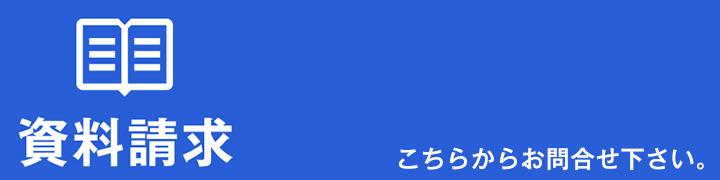 siryouseikyu-720-180-1